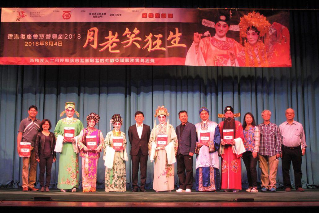 2018慈善粵劇Canton-opera 01