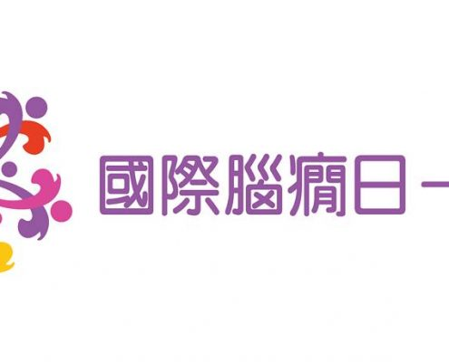 International epilepsy day Banner