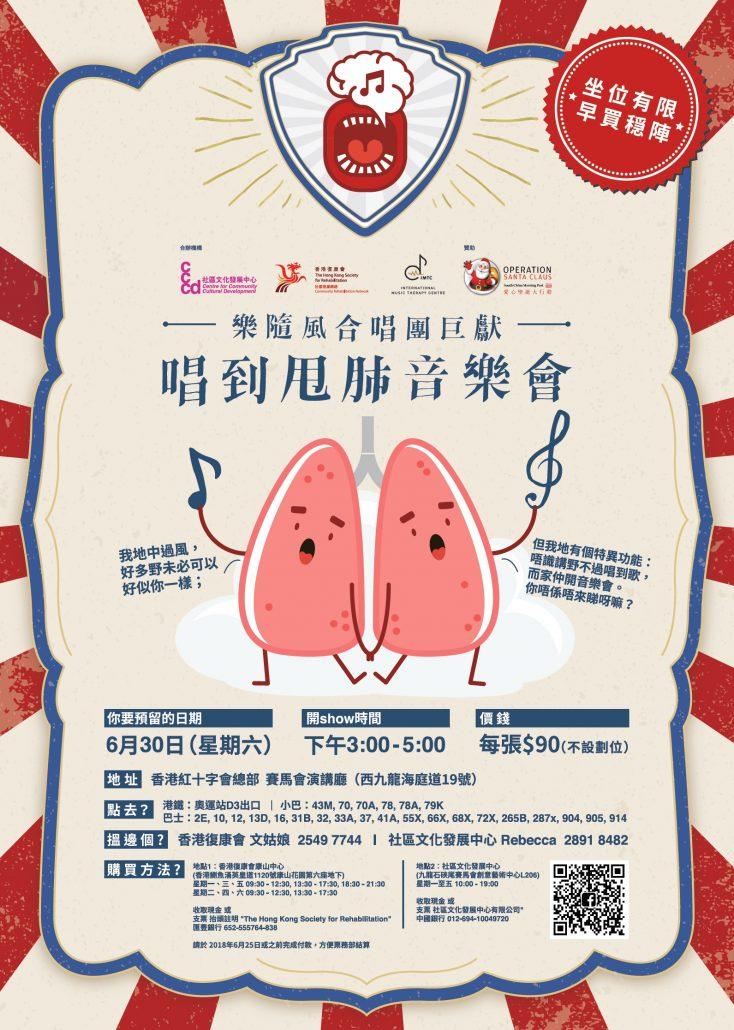 唱到甩肺音樂會海報 Stroke choir concert poster
