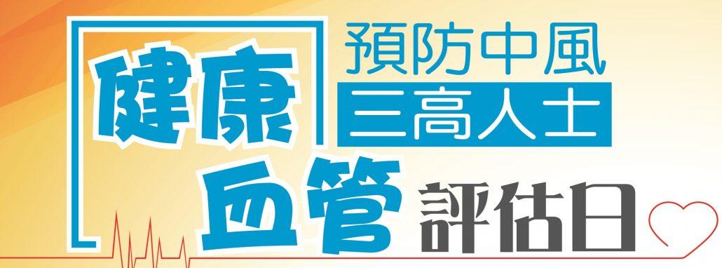 20180609三高評估日Health talk