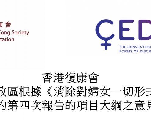 香港復康會就香港特別行政區根據《消除對婦女一切形式歧視公約》提交的第四次報告的項目大綱之意見書