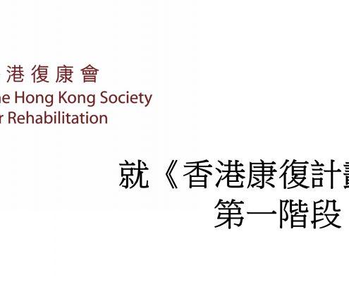 香港復康會就《香港康復計劃方案》檢討第一階段「訂定範疇」提交意見書