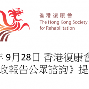 """香港復康會 就《2018年施政報告 公眾諮詢 》提交意見書 Hong Kong Society for Rehabilitation's opinion paper on """"Policy Address 2018 Public Consultation"""""""