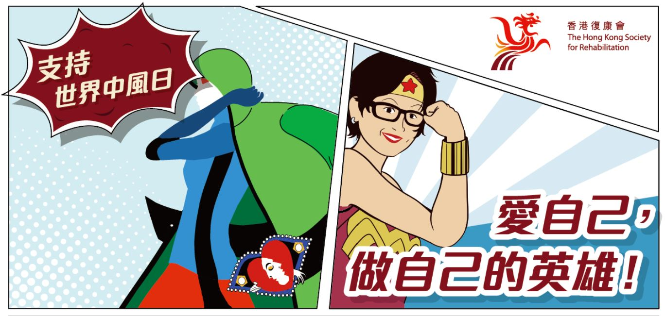 world stroke day_世界中風日_web banner revised