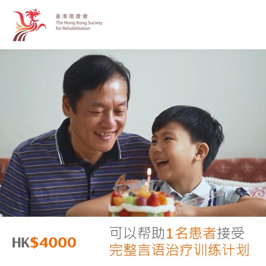 捐助HKD2000