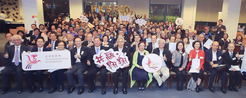 HKSR 60 anniversary page_group photo 香港復康會60周年活動專頁合照一