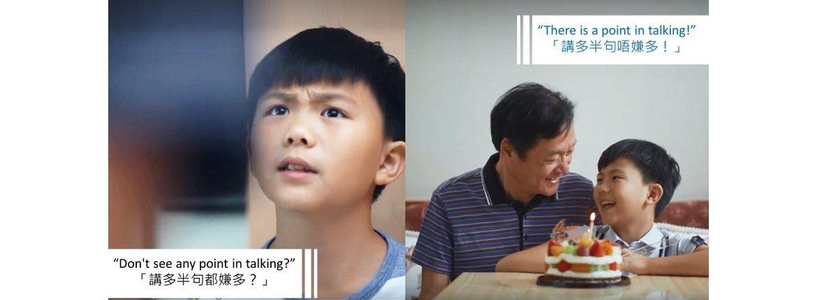HKSR Crowdfunding campaign on speech therapy programme 香港復康會為言語治療服務眾籌