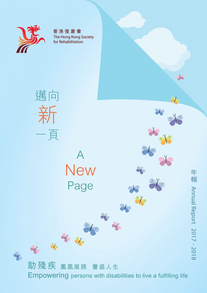 HKSR Annual Report 2017-2018 cover