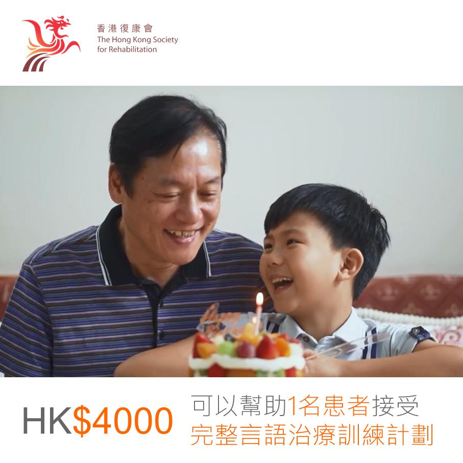捐助HKD4000