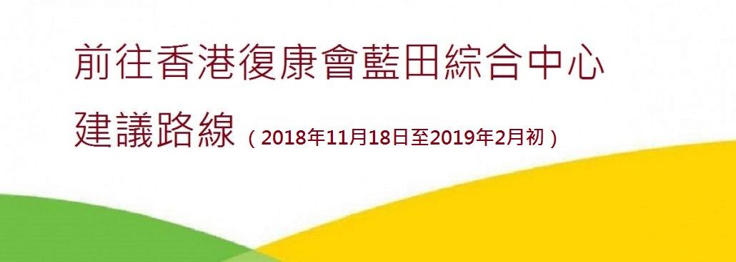 前往香港復康會藍田綜合中心建議路線(2018年11月18日至2019年2月初)