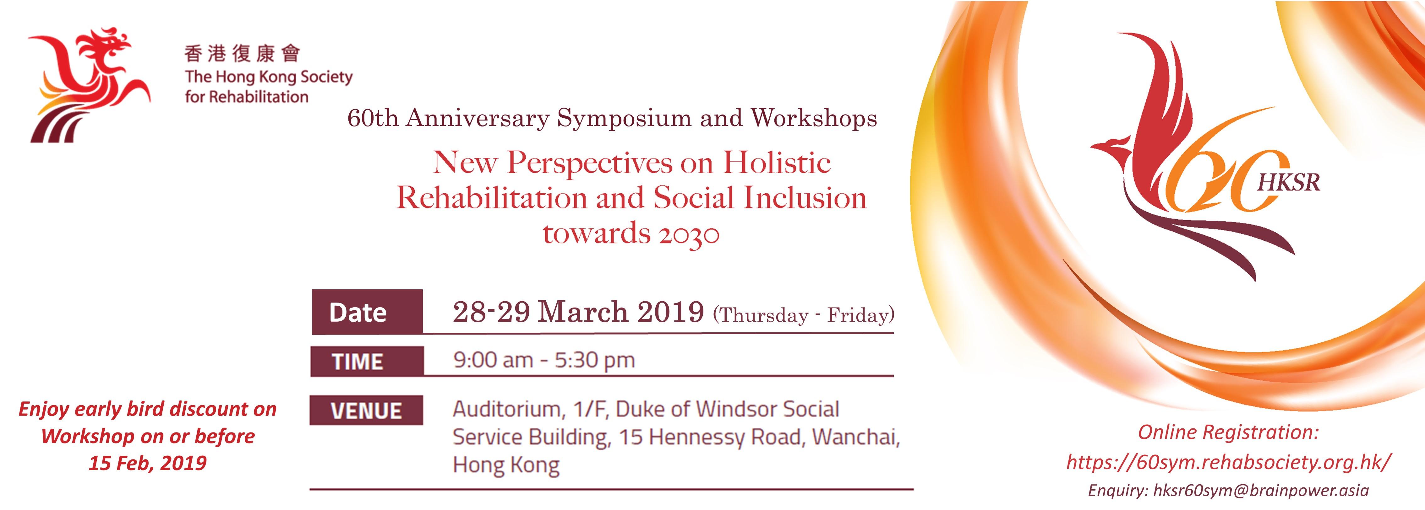 Symposium Banner (Eng)