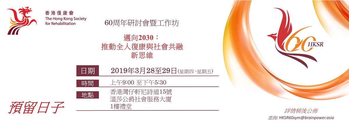 HKSR 60 symposium save the date banner