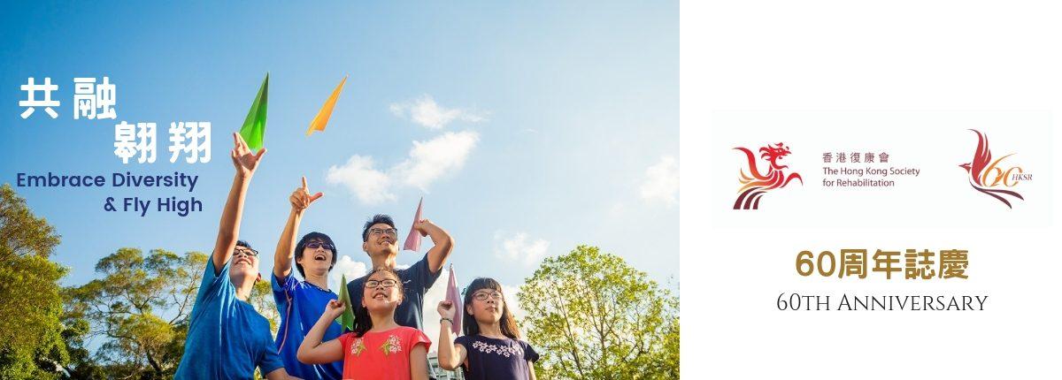 香港復康會六十周年宣傳_HKSR 60 anniversary promotion