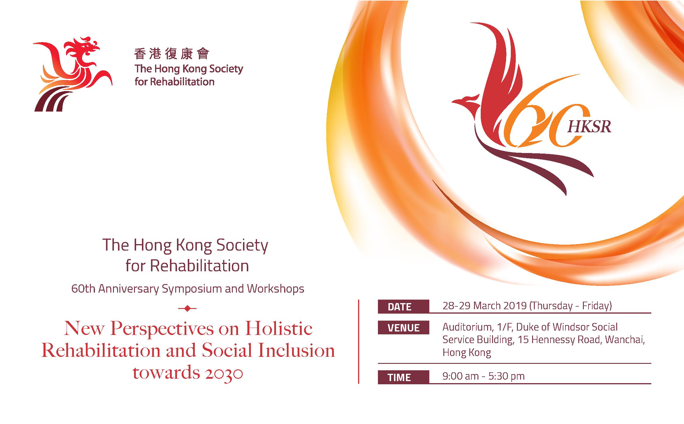 The Hong Kong Society for Rehabilitation | 60th Anniversary