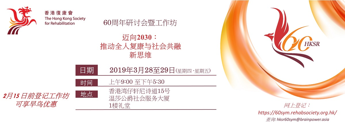 Symposium Banner (CHS)