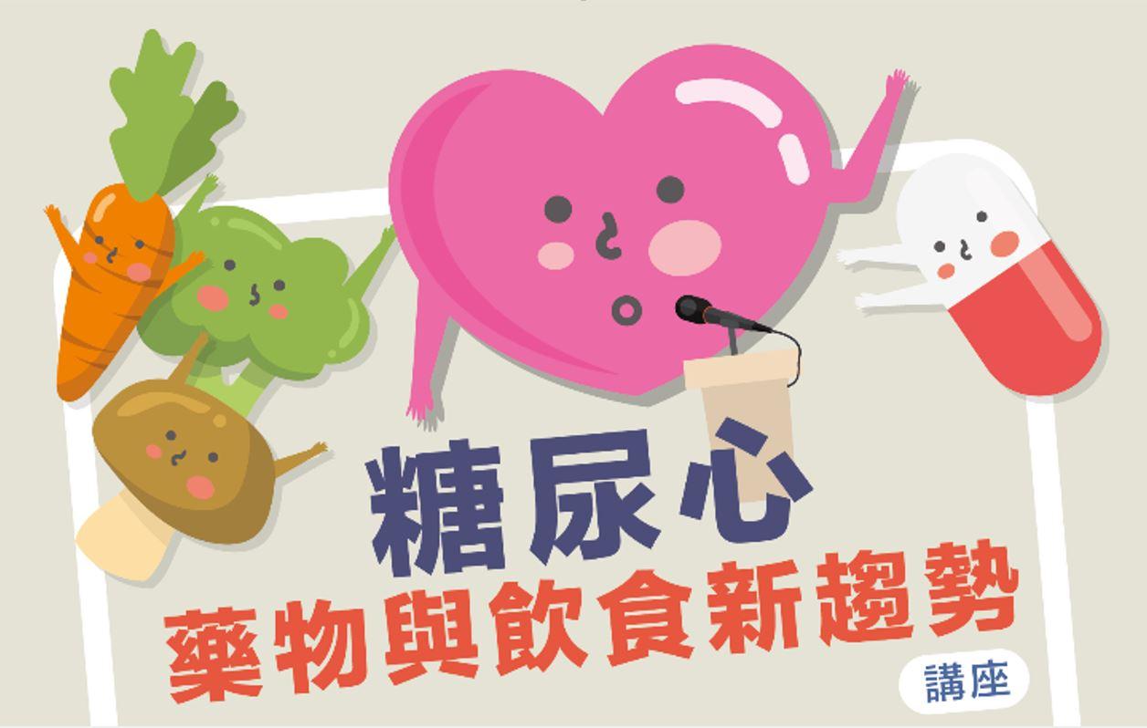 health talk poster 健康講座海報
