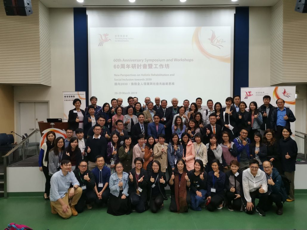 HKSR Symposium Group photo