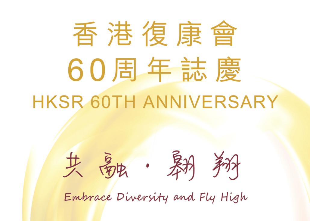 香港復康會60周年誌慶簡介 Introducing HKSR 60 Anniversary