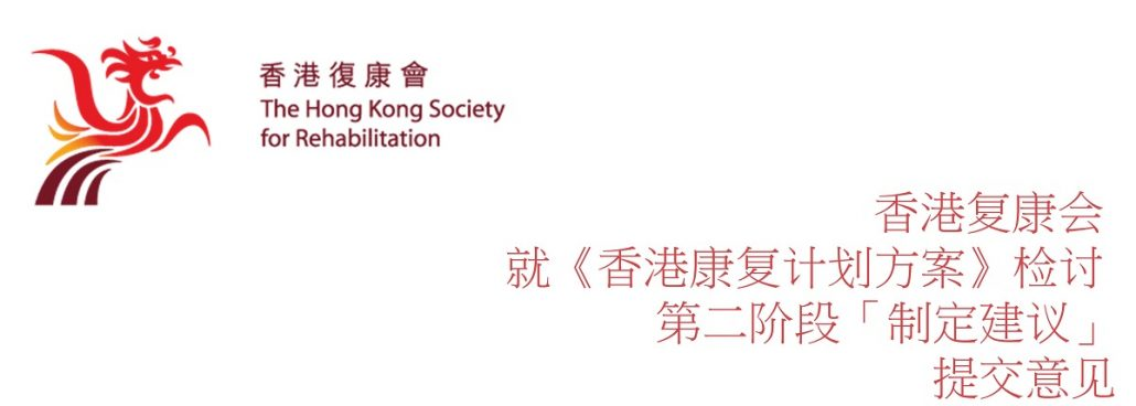 HKSR Symposium Thank you banner