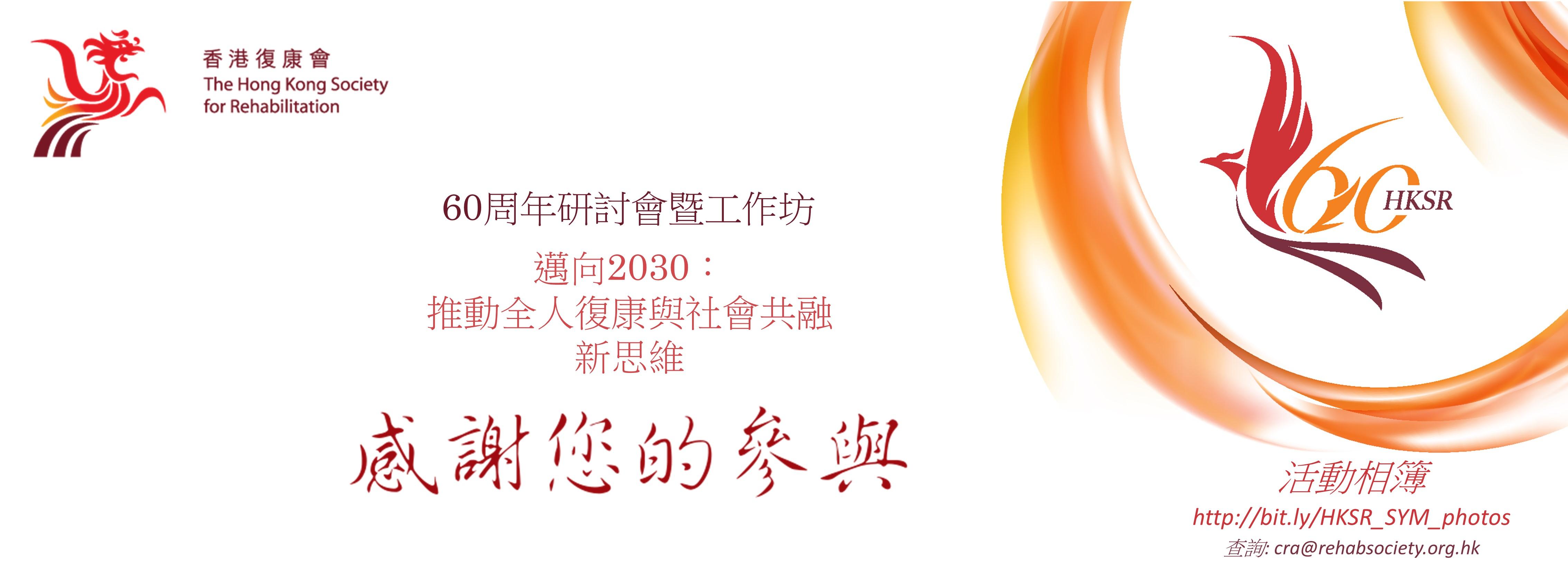 HKSR Symposium Thank you banner