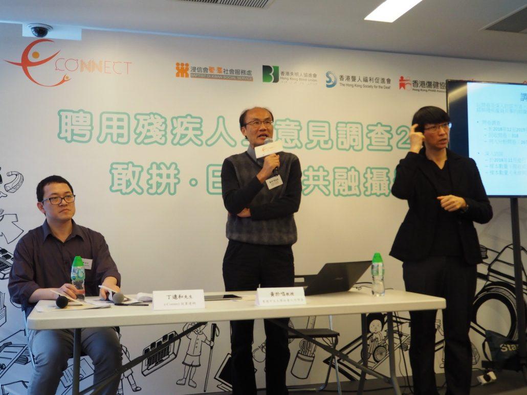 香港中文大學社會工作學系黃於唱教 授於發佈會詳細分析調查結果。