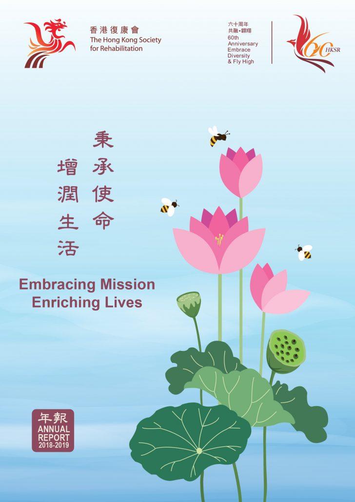 Annual Report 2018-2019-cover