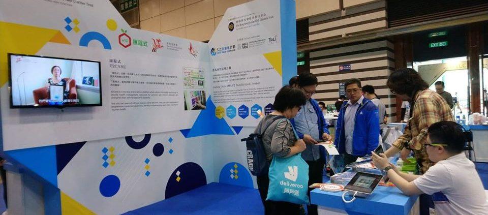 香港復康會「康程式」@《樂齡科技博覽暨高峰會》