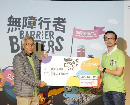 阿斯利康代表將二十萬元善款之支票交予香港復康會會長方津生醫生(左)