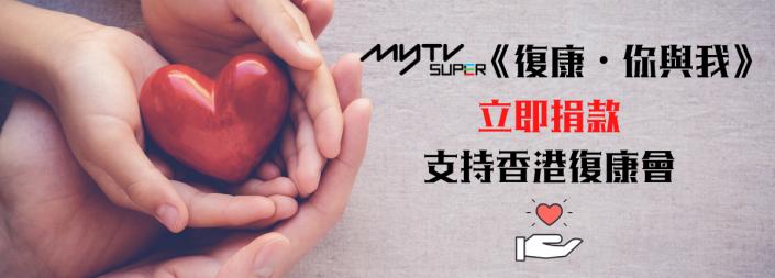 立即捐款支持香港復康會