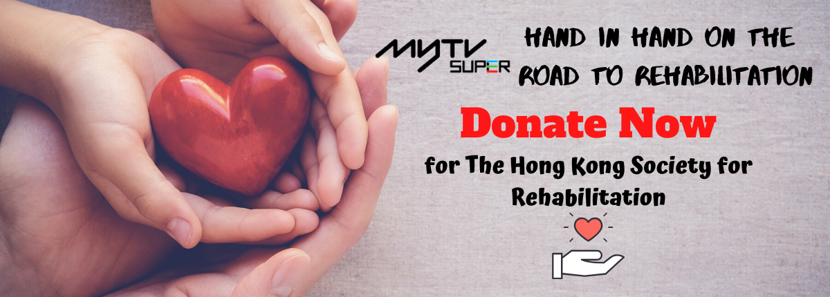 Donate Now for HKSR