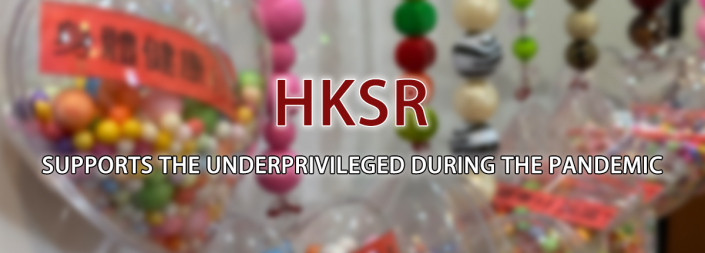 HKSR Supports the underprivileged during the pandemic