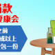 捐款支持香港复康会