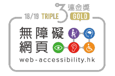 Triple Gold Award obtained in Web Accessibility Recognition Scheme 2019