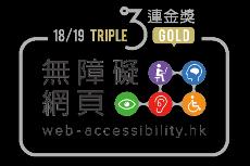 本網站獲2019無障礙網頁嘉許計劃3連金獎