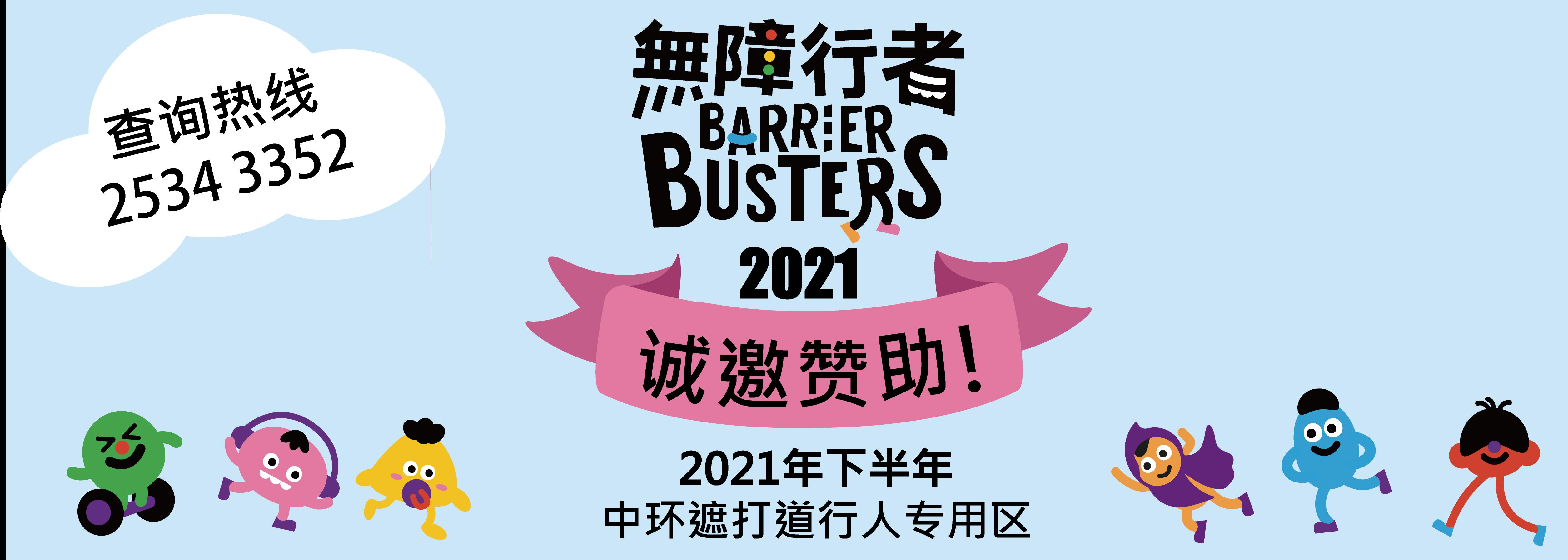 BB2021 Banner Sponsorship Sim