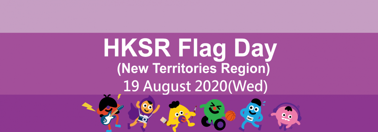 FlagDay 2020