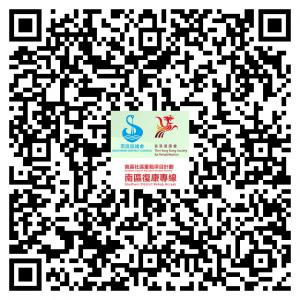 南區復康專線(用戶版)_SDRA Passenger App_IOS QR Code