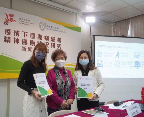 香港復康會疫情下長期病患者的精神健康研究結果