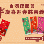 CNY Charity Sales