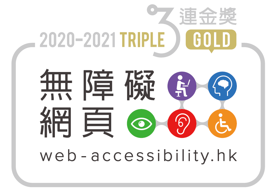 Triple Gold Award obtained in Web Accessibility Recognition Scheme 2021