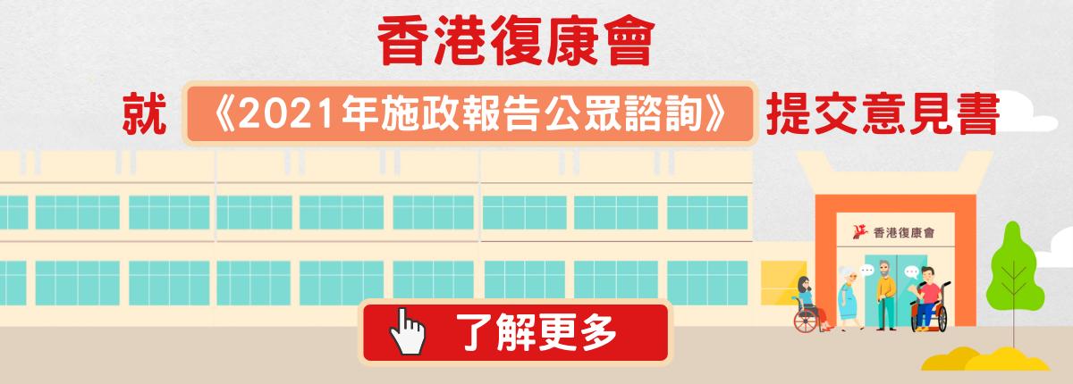 香港復康會 就《2021年施政報告公眾諮詢》提交意見書